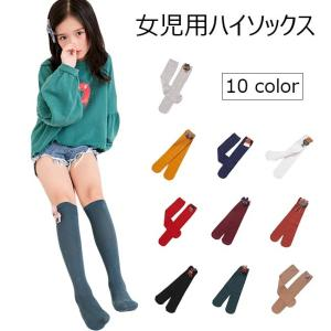 女の子 ハイソックス 靴下 女児 ソックス 子供 ファッション小物 ストッキング 可愛い カラバリ ジュニア キャンディーカラー 送料無料|tokyo-soreiyu