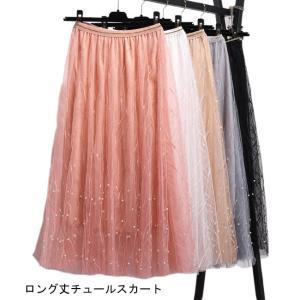 チュールスカート ロング レディース マキシスカート Aライン ロングスカート ウエストゴム 女性用 チュール スカート 裏地付き tokyo-soreiyu