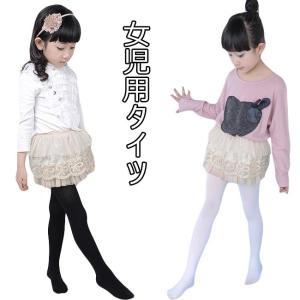 女児 タイツ パンティストッキング 子供 レギンス トレンカ 女の子 スパッツ ジュニア ボトムス ストッキング ダンス バレエ 送料無料|tokyo-soreiyu