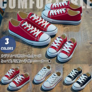 子供用 スニーカー 女の子 男の子 春秋 子供 明るく、楽しく、元気よくお出かけ、外遊びを楽しんで カラフル 履きやすい 歩きやすい 靴 キッズ|tokyo-soreiyu