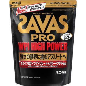 ザバス SAVAS ホエイプロテインGP 40食分 840g プロテイン ザバスプロ 通販の商品画像|ナビ