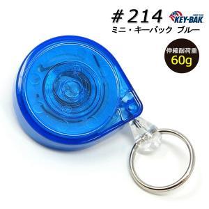 KEY-BAK ミニキーバック クリアブルー(米国キーバック社純正品) |tokyo-tools
