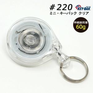 KEY-BAK ミニキーバック クリア (米国キーバック社純正品) |tokyo-tools