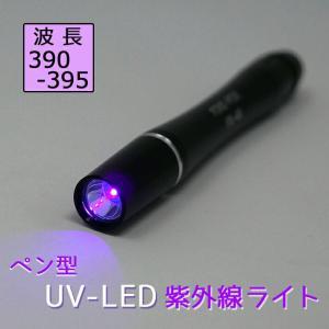 FIRE-FOX FX-48 ペン型UV・LEDライト(ブラックライト) 390-395nm tokyo-tools