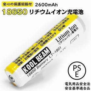 保護回路付 18650 リチウムイオン電池 充電池 2600mAh KOOLBEAM kb-1865...