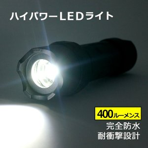 完全防水 LEDライト ハイパワー 400ルーメン IPX8 耐衝撃設計  防水懐中電灯 KOOL ...