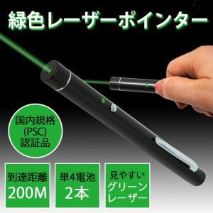 宅配便送料無料 LPG-350 グリーン・レーザーポインター<br>国内規格(PSC)認証品で安心です