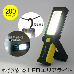 広範囲 LEDライト 懐中電灯 常備灯 非常灯 200ルーメンス LUXPRO ワイドビーム LED...
