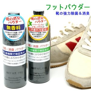 TIGER 除菌・消臭フットウェアパウダー(100%天然成分使用で安心です) tokyo-tools