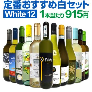 白ワイン セット wine set 第124弾 超特大感謝 スタッフ厳選 の激得12本