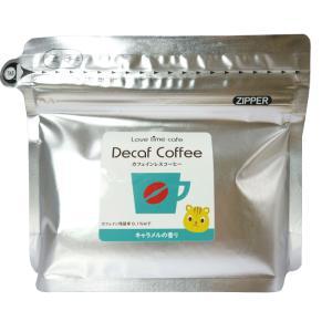 lovetimecafe キャラメルのカフェインレスコーヒー 中挽き100g フレーバーコーヒー ※カフェイン残留率0.1%以下|tokyo385