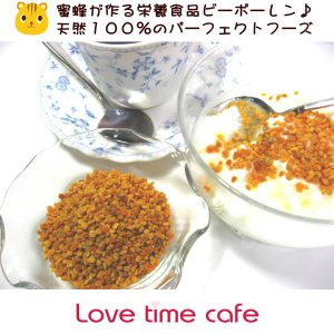 lovetimecafe スペイン産ビーポーレン (粒:100g) 花粉 花粉可 花粉だんご みつばち花粉 Bee pollen|tokyo385