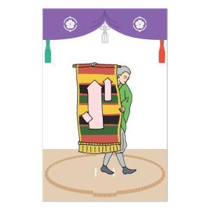 相撲 ポチ袋 呼び出し 懸賞旗 2枚入り SUMOU-03 相撲 力士 おとなのぽち袋 お年玉 ミニ封筒[税率10%]|tokyo385