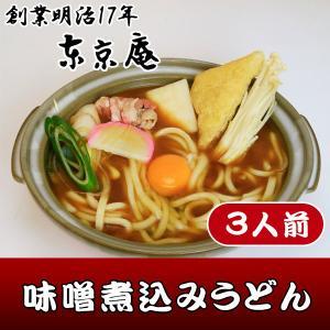 甘めでマイルド、一度食べたらクセになる東京庵の味噌煮込みうどん (3人前)|tokyoan1884