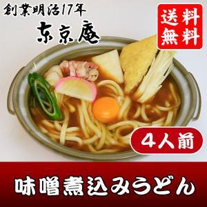 甘めでマイルド、一度食べたらクセになる東京庵の味噌煮込みうどん (4人前)|tokyoan1884