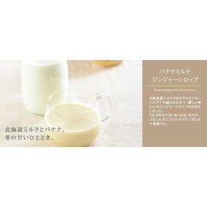 銀座のジンジャー 年末年始限定 干支 選べる1本ギフトBOX バナナミルク ジンジャーシロップ 200ml  10箱 tokyobishoku 02