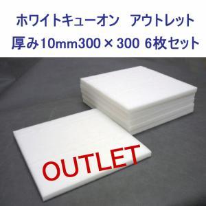 【OUTLET】ホワイトキューオンアウトレット厚み10mm ESW-10-303 300×300mm 6枚セット【訳あり】【小型配送】 tokyobouon