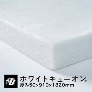 ホワイトキューオン 厚み50mm(910×1820/ 1枚入)防音/吸音材【特別配送】