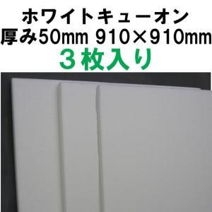 ホワイトキューオン 厚み50mm(910×910/ 3枚入)★東京防音/直販品/吸音材【大型配送】|tokyobouon