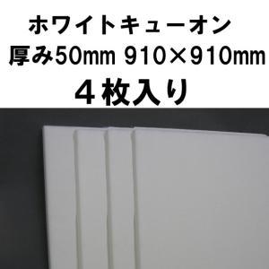 ホワイトキューオン 厚み50mm(910×910/ 4枚入)★東京防音/直販品/吸音材【大型配送】|tokyobouon