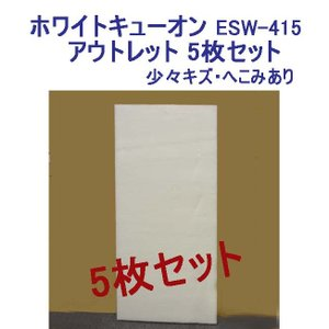 【OUTLET】ホワイトキューオンESW-415_5枚セット_アウトレット50mm415×910【訳あり】【中型配送】|tokyobouon