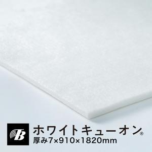 ホワイトキューオン 厚み7mm(910×1820/ 1枚入)東京防音/直販品/防音/吸音材【特別配送...