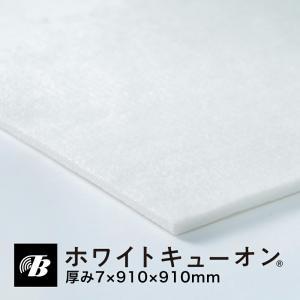 ホワイトキューオン 厚み7mm(910×910/ 1枚入)【東京防音/直販品】/吸音材|tokyobouon