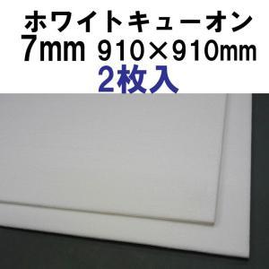 ホワイトキューオン 厚み7mm(910×910/ 2枚入)★東京防音/直販品/吸音材【中型配送】|tokyobouon
