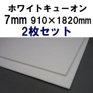 ホワイトキューオン 厚み7mm(910×1820/ 2枚入)★東京防音/直販品/吸音材【特別配送】|tokyobouon