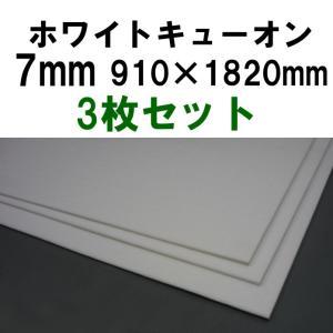 ホワイトキューオン 厚み7mm(910×1820/ 3枚入)★東京防音/直販品/吸音材【特別配送】|tokyobouon