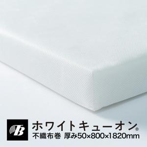 不織布巻ホワイトキューオン_厚み50mm(800×1820/ 1枚)★東京防音【特別配送便】|tokyobouon