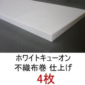 不織布巻ホワイトキューオン_厚み50mm(800×1820/ 4枚)★東京防音【特別配送便】|tokyobouon