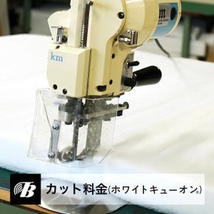 ホワイトキューオン_カット料|tokyobouon