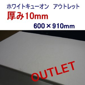 【OUTLET】ホワイトキューオンアウトレット厚み10mm ESW-10-910 600×910mm【訳あり】【小型配送】|tokyobouon
