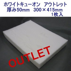 【OUTLET】ホワイトキューオンESW-300_アウトレット50mm415×300 1枚入【訳あり】【小型配送】|tokyobouon