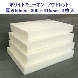 【OUTLET】ホワイトキューオンESW-300_アウトレット50mm415×300 4枚入【訳あり】【小型配送】 tokyobouon