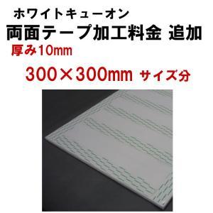 両面テープ加工_追加料金_300×300サイズ分(10mm)|tokyobouon