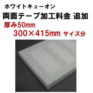 両面テープ加工_追加料金_300×415サイズ分(50mm)|tokyobouon
