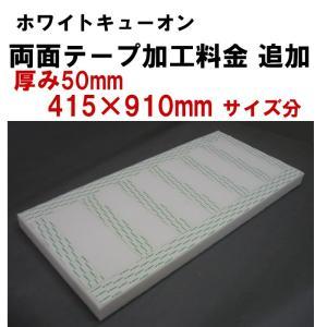 両面テープ加工_追加料金_415×910サイズ分(50mm)|tokyobouon