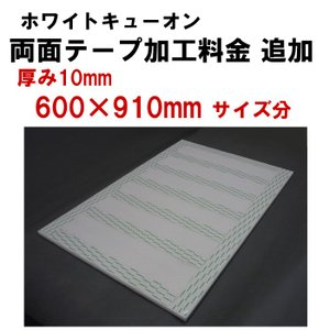 両面テープ加工_追加料金_600×910サイズ分(10mm)|tokyobouon