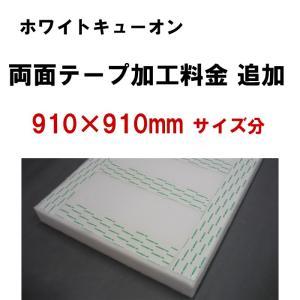 両面テープ加工_追加料金_910×910サイズ分|tokyobouon