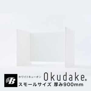 テレワークに最適 防音ブース「ホワイトキューオンOkudake」スモールサイズ