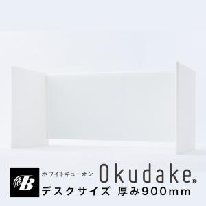 テレワークに最適 防音ブース「ホワイトキューオンOkudake」デスクサイズ|tokyobouon