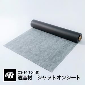 シャットオンシート<10m巻> /遮音材【中型配送】|tokyobouon
