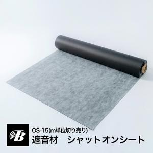 シャットオンシート <m単位売り> /遮音材【小型配送】|tokyobouon