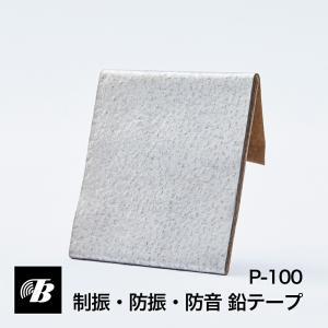 防音・防振・制振テープ P-100(純鉛)【小型配送】|tokyobouon