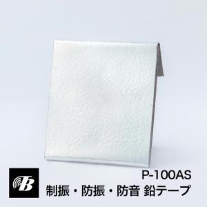 防音・防振・制振テープ P-100AS(純鉛・表面アルミ加工)【小型配送】|tokyobouon