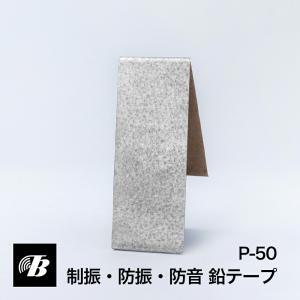 防音・防振・制振テープ P-50(純鉛)【小型配送】|tokyobouon