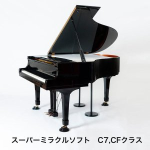 スーパーミラクルソフトグランドピアノ用/C7クラス以上 【東京防音/直販品/型取り〜製作まで直接対応!】【特別配送】|tokyobouon