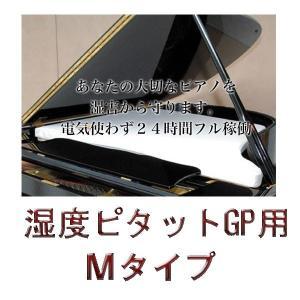 湿度調整パネル 湿度ピタット グランドピアノ用 Mタイプ★東京防音/直販品【大型配送】|tokyobouon